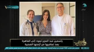 النجمة الكبيرة ياسمين عبد العزيز تعود إلى أرض الوطن بعد تعافيها من أزمتها الصحية