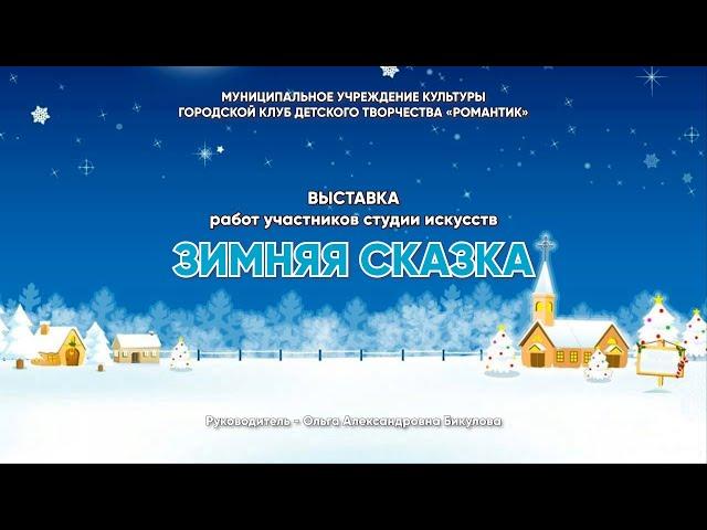 Зимняя сказка - Выставка изобразительного искусства