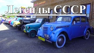 Автолегенды Ссср/Automotive Industry In The Soviet Union