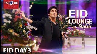 Eid Lounge | Day 3 |  Sahir Lodhi Eid Special |Show | TV One | 2017