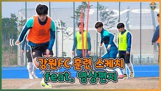 강원FC 훈련 스케치(feat. 영상편지)