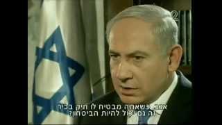 נתניהו בראיון לקראת בחירות 2013