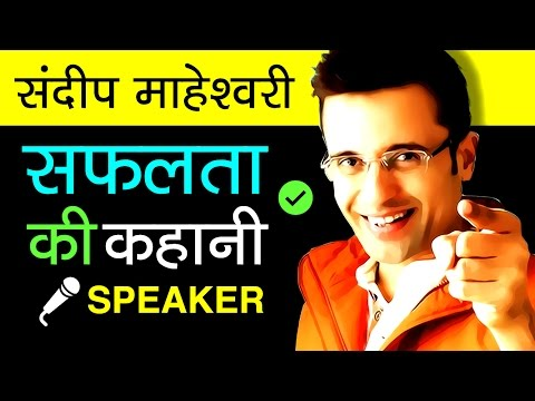 Sandeep Maheshwari Biography in hindi | Images Bazaar | Inspirational and motivational stories video