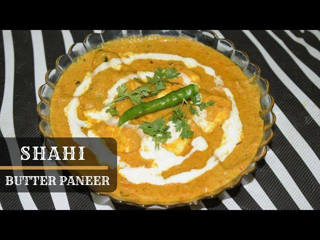 Shahi Butter Paneer Recipe| Best Paneer Recipe | शाही बटर पनीर recipe by Flavors