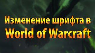Изменение шрифта в World of Warcraft