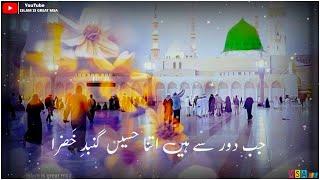 New Islamic WhatsApp status Video 2020 🌹🌹|| ❤Naat WhatsApp Status || Beautiful status For WhatsApp