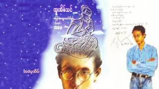 ထူးအိမ္သင္ အႂကြင္းမဲ့ေမတၱာေတာ္သီခ်င္း (သို႔မဟုတ္) အေမ Htoo Eain Thin - A May (Full Album)