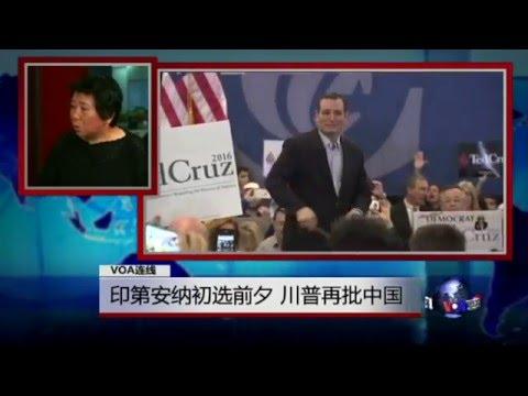 小夏看美国:印第安纳初选前夕,川普再批中国