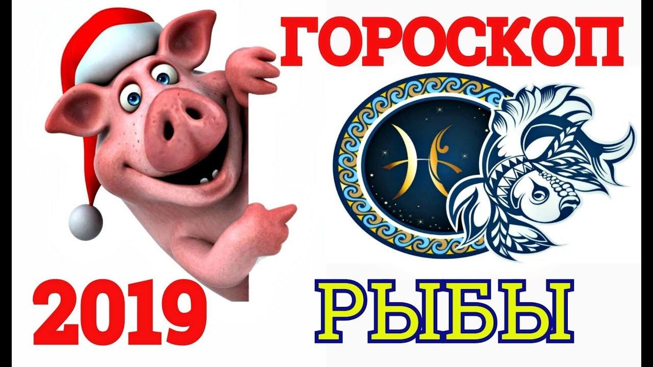 Рыбы - Гороскоп на 2019 год Свиньи (Кабана), полная версия картинки
