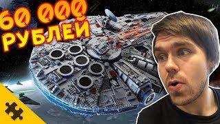 Самый БОЛЬШОЙ набор LEGO Star Wars Сокол Тысячелетия 75192 (Звездные Войны)