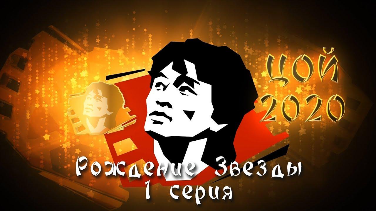 """1 серия """"Рождение Звезды"""""""