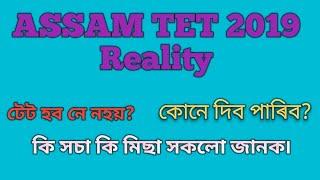 assam tet 2019 reality