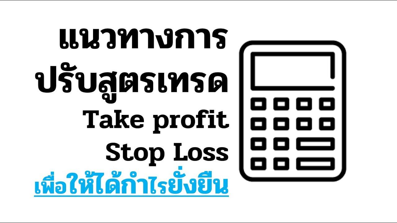 แนวทางการปรับสูตรการเทรด Take profit cut loss  เพื่อยกระดับผลการเทรดให้ได้กำไรยั่งยืน