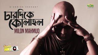 Charidikey Kolahol   Milon Mahmud   Full Album    Audio Jukebox