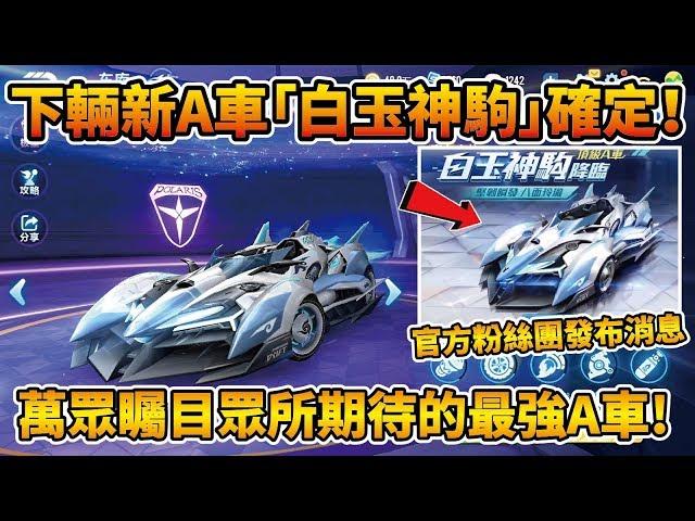 【小草Yue】下台新A車『白玉神駒』確定!超強小噴時間 & 動力!Cww速度全服最快的A車!【極速領域】