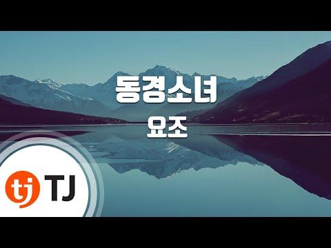 [TJ노래방] 동경소녀 - 요조(Feat.김윤주(옥상달빛)) (TOKYO GIRL - YOZOH) / TJ Karaoke