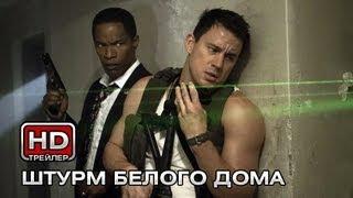 Штурм Белого дома - Русский трейлер