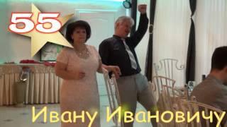 """Песня для тестя! 55лет. По мотивам песни группы Ленинград """" В Питере пить """""""