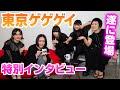 【ノーカット版】東京ゲゲゲイ(TOKYO GEGEGAY)のマイキー、イカスミをお風呂に入れる⁉ チルトーク