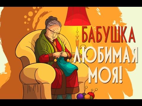 Бабушка любимая я тебя люблю (текст, слова, скачать)