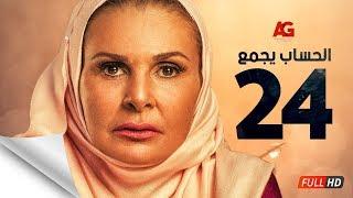 سلسل الحساب يجمع HD - الحلقة الرابعة والعشرون | El Hessab Yegma3 Series - Episode 24