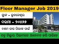 Floor Manager Job | Santosh Memorial Hospital Bhubaneswar | Odisha Job 2019