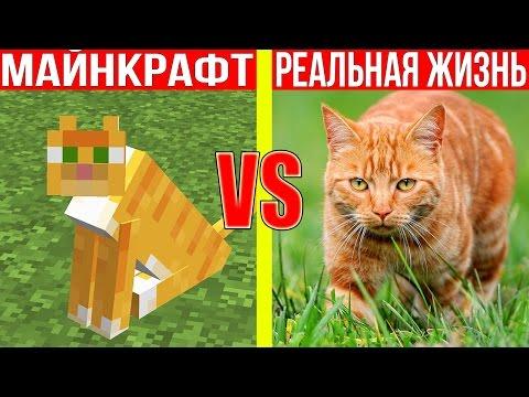 МАЙНКРАФТ ПРОТИВ РЕАЛЬНОЙ ЖИЗНИ 23 !  MINECRAFT VS REAL LIFE ! Мультик Майнкрафт - Видео из Майнкрафт (Minecraft)