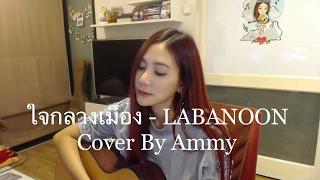 ใจกลางเมือง - LABANOON [ Cover By Ammy ]