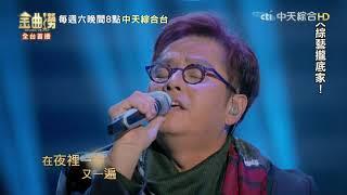 【金曲撈Golden Melody】譚詠麟、何潔  演唱《把你藏在歌裡面》