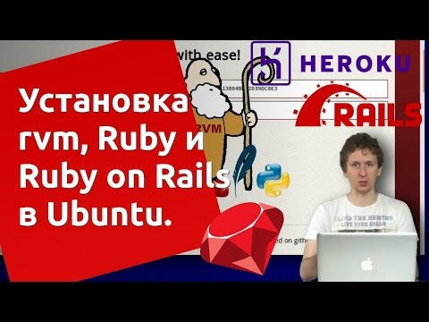 Как установить ruby на ubuntu