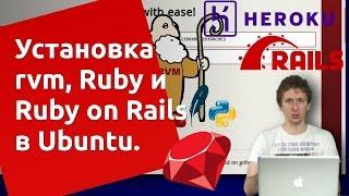 Ruby on Rails в Ubuntu Linux (rvm, ruby, heroku)