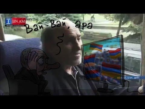 Старый армянин рассказывает почему покидают страну