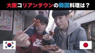 大阪コリアンタウンの韓国料理はおいしいの?