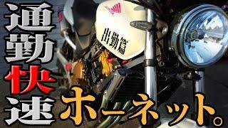 通勤快速ホーネット 出勤篇【モトブログ】GoProHERO5Black【motovlog】