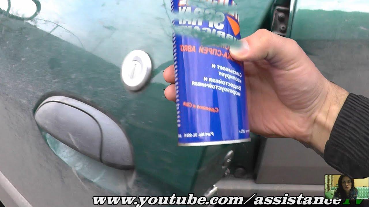 Чем смазать замки автомобиля от замерзания