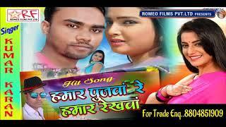 2017 || हामार पुजवा रे हामार रेखावा  || कुमार कारन || Bhojpuri Hit Song ||