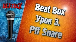 Дмитрий Никитин - Видео уроки по Бит Боксу. Урок 3 (Pff Snare)