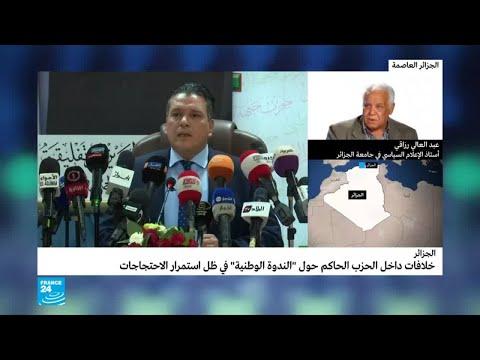 عبد العالي رزاقي: -يجب إحالة جبهة التحرير الوطني إلى الأرشيف-  - نشر قبل 3 ساعة