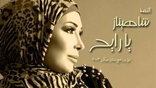 Shahinaz - Ya Ray7 - شاهيناز - يا رايح