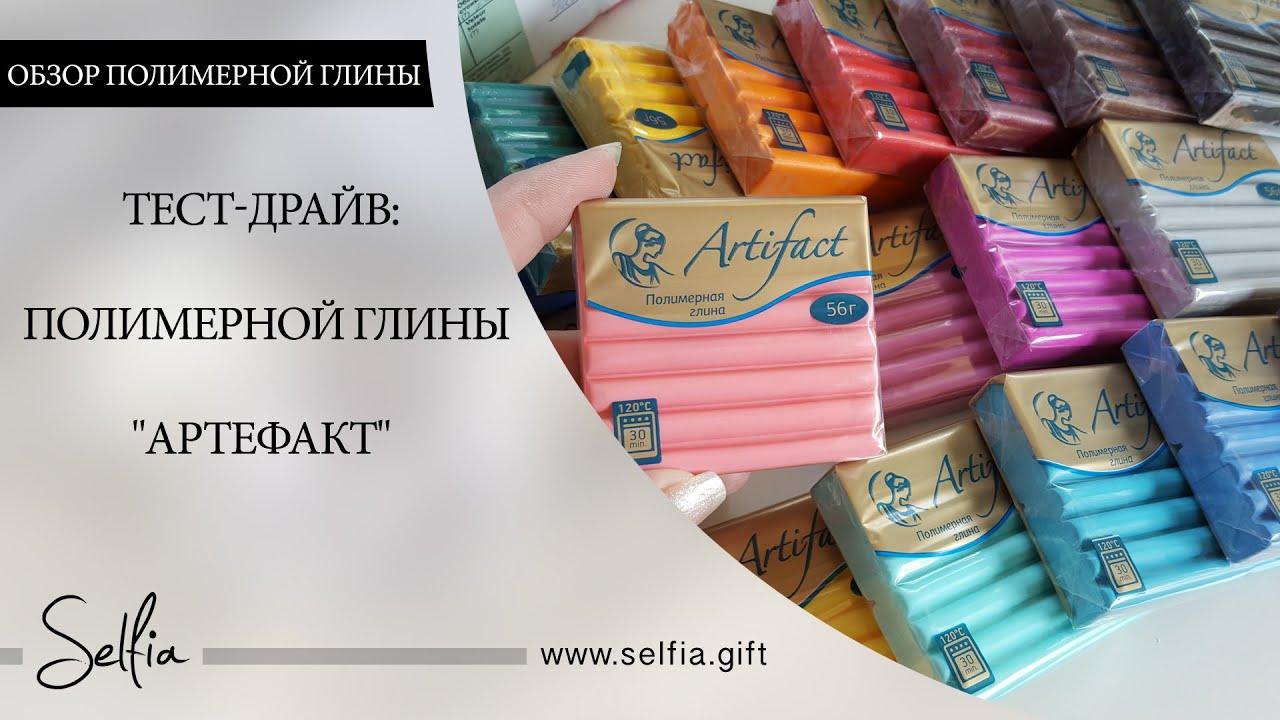 Купить полимерную глину в нашем интернет-магазине от известных производителей: fimo, sculpey. Огромный ассортимент полимерной глины самозатвердевающая пластика, запекаемая пластика, широкая палитра оттенков, разная фасовка. У нас можно заказать полимерную глину fleur для.