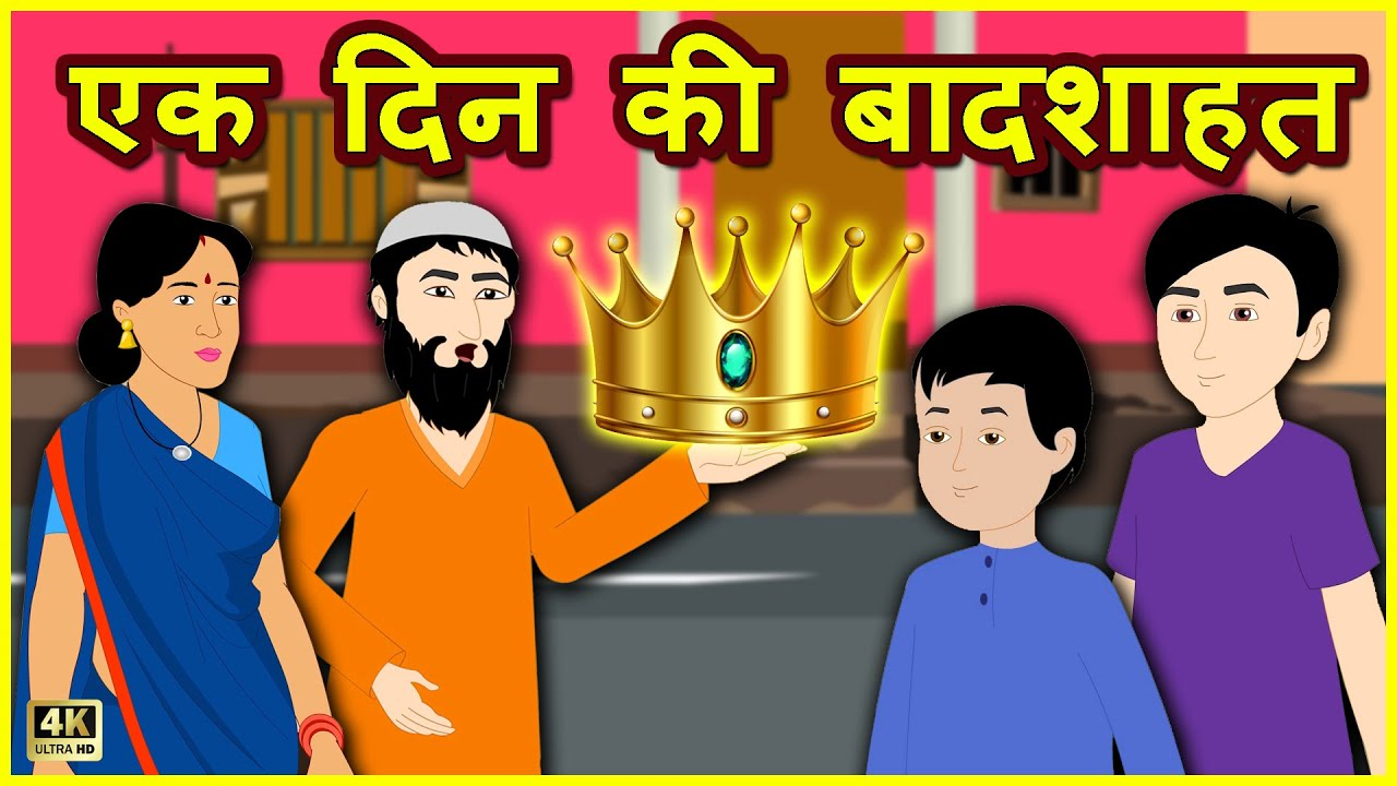 एक दिन की बादशाहत | Hindi Kahaniya | Hindi Moral Stories | Hindi Stories | Anokhi Kahaniya