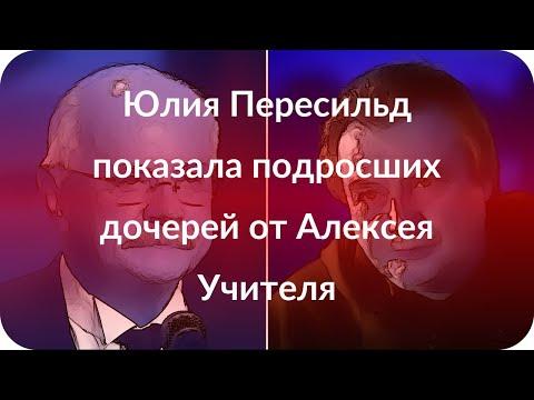 Юлия Пересильд показала подросших дочерей от Алексея Учителя