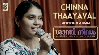 Chinna Thaayaval (Cover)   Chithra Arun   Anurag R Nayan   Devadutt Bijibal   Santhineedam