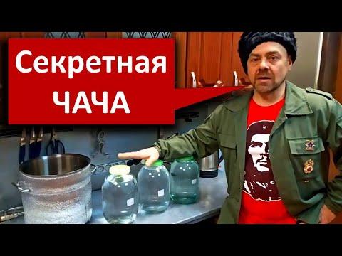 Секретный рецепт ЧАЧИ. Домашний виноградный самогон. Лучший рецепт. Чача. Часть 2