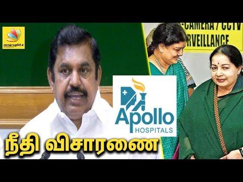 ஜெயா. இறப்புக்கு நீதி விசாரணை | Inquiry Commission for Jayalalitha's demise | EPS Speech