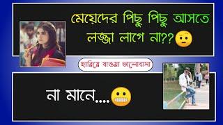 হারিয়ে যাওয়া ভালোবাসা - (Hariye Jauya Valobasha) | Bengali Sad Love Story With Voice | Abegi Onuvuti