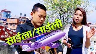 साईला र साईलीले पहिलोपटक संगै गित गाए Saila/Saili Sandhya Budha Nagen Limbu