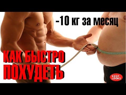 Как похудеть в домашних условиях на 5 и 10 кг. за неделю и