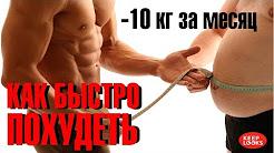 Как похудеть быстро. - 10 кг за месяц
