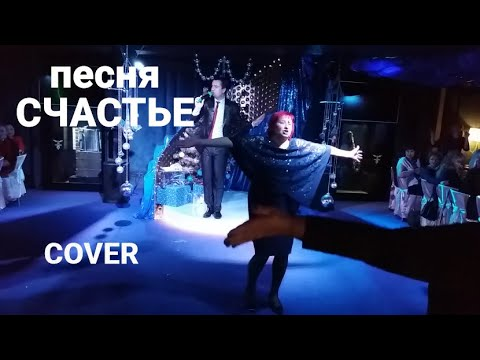 Корпоратив Харьков 🌟 Ведущий СЕРГЕЙ ЛАЗАРЕВ 🌟 поёт  песню СЧАСТЬЕ
